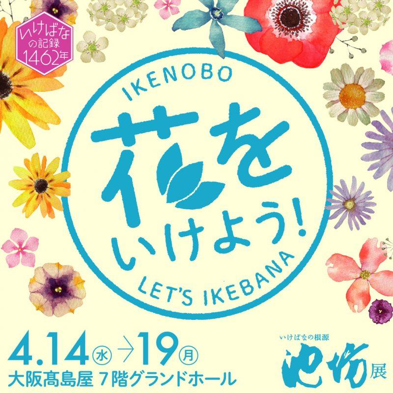 いけばなの根源池坊展「花をいけよう!」が大阪高島屋で開幕します!
